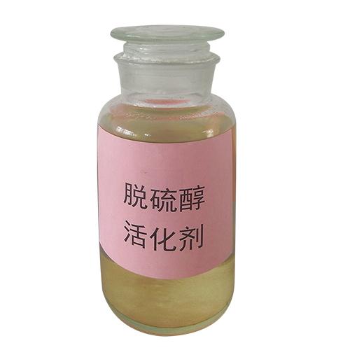 分析脱硫醇活化剂的作用和效果